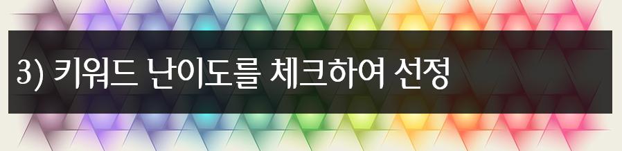 3. seo keyword level select