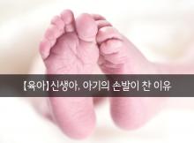 아기 손발이 찬 이유