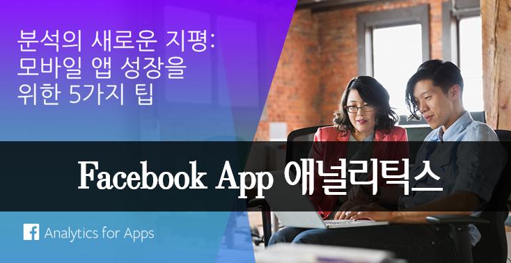 페이스북 앱 애널리틱스