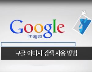 구글이미지검색 사용방법