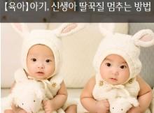 아기,신생아 딸꾹질 멈추는 법