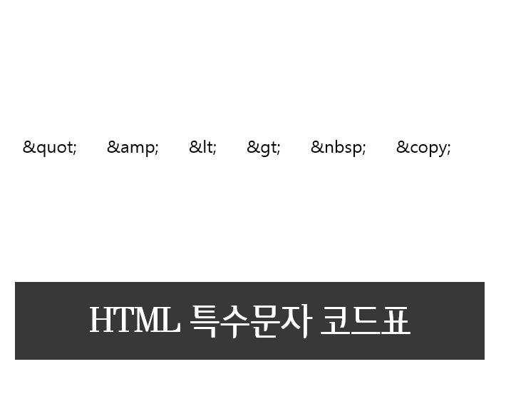 html 특수문자표