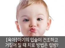 아기입술건조할때 방법
