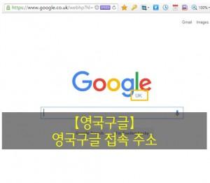 구글 영국,영국구글 접속주소