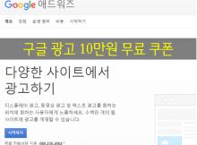 구글애드워즈 광고 10만원무료코폰