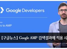 구글 AMP프로젝트 검색결과에 적용