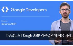 cover-google amp google search