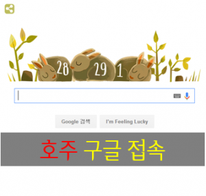 google au