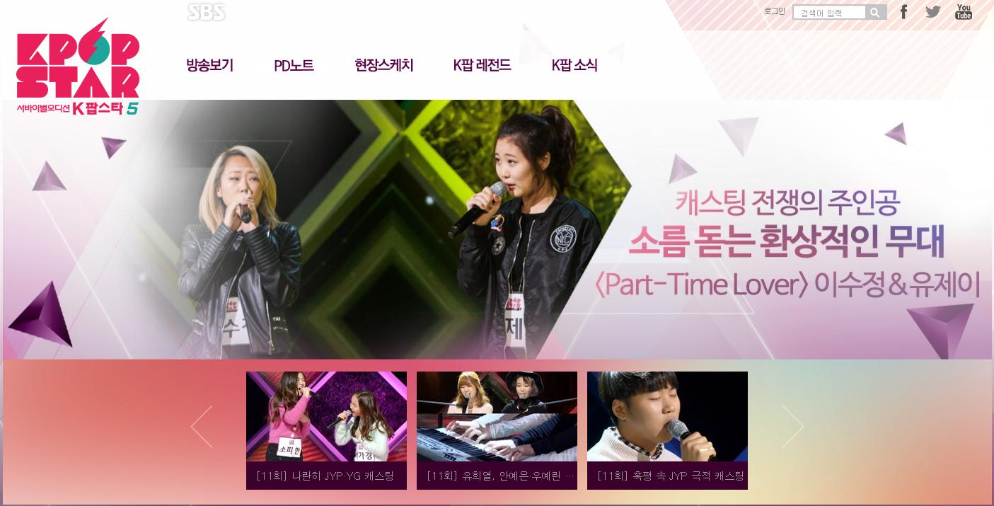 Lee soo jung kpop star 5
