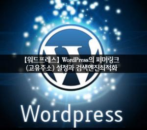 cover - wordpress permalink
