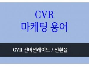 cvr conversion rate