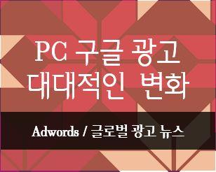 구글애드워즈 광고 변화