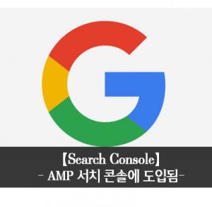 구글AMP