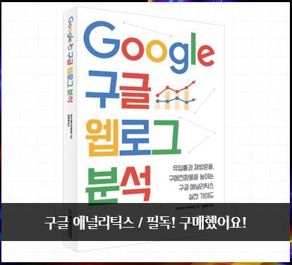 구글웹로그분석 책 구매