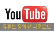 유튜브동영상다운로드