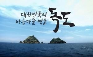 독도 외교부 홍보영상