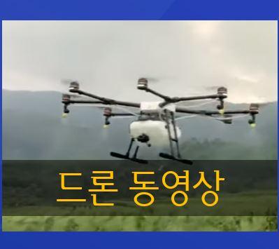 dron video