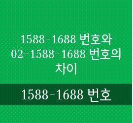1588-1688