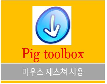 구글 크롬 피그툴박스 pigtoolbox