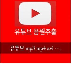유튜브음원추출