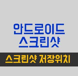 안드로이드 스크린샷 저장위치
