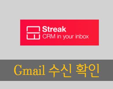 구글메일 수신확인 GMAIL