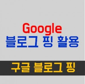 구글 블로그 핑 서비스