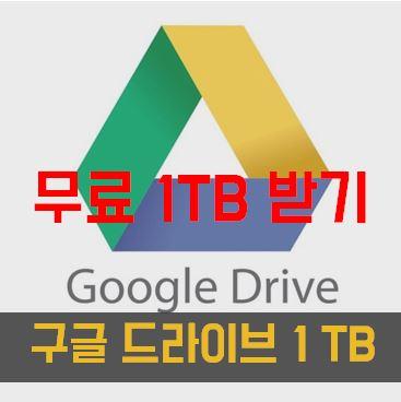 구글드라이브 무료 1TB