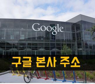 구글본사주소