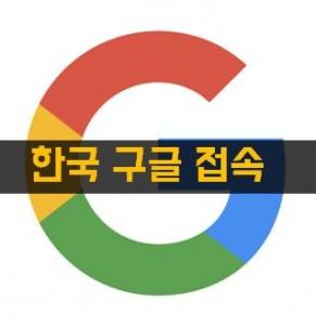 한국구글 접속