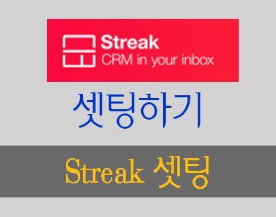 구글지메일수신확인 streak
