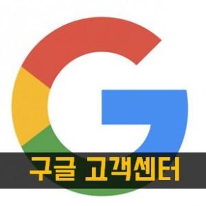 구글고객센터