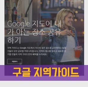 구글지역가이드
