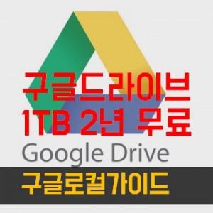 구글드라이브 무료