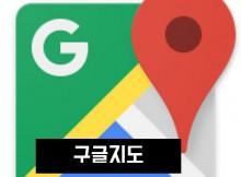 구글지도반출