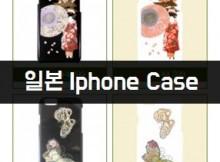 일본 아이폰 케이스