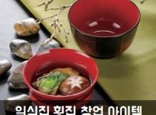 일싲집창업 일본 국그릇