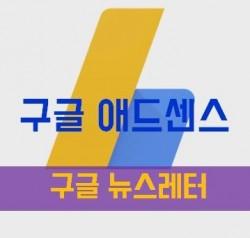 구글 애드센스 뉴스레터
