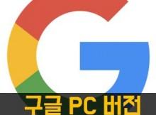 구글PC버전접속