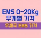 2킬로초과EMS가격표