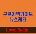 구글지역가이드 뉴스레터