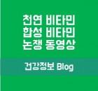 천영비타민 합성비타민