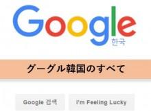 google-korea-sum