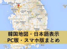 韓国地図・日本語表示まとめ