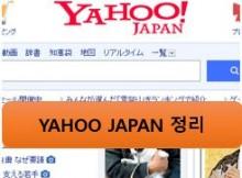 yahoo-japan-sum