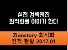 zion-seo-sum